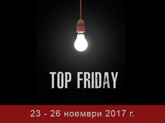 TOP FRIDAY 2017