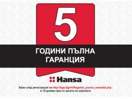 HANSA - 5 години пълна гаранция