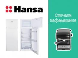 Купи хладилник HANSA FD221.4 и участваш автоматично в томбола за спечелването на кафемашина