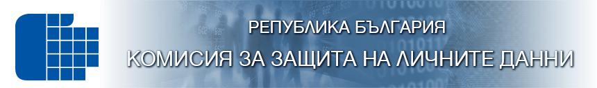 Администратор на лични данни