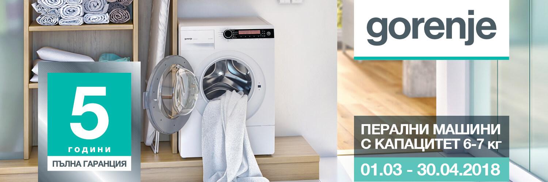 gorenje перални машини