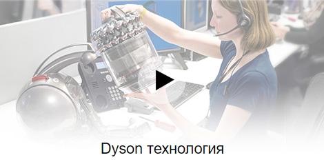 Dyson технология